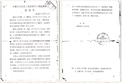 http://www.chinaaid.org/downloads/sb_chinaaid/English.pdf